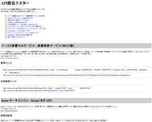 API簡易テスター