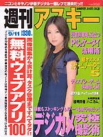 週刊アスキー9/11号