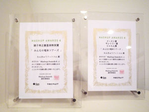 トリプル受賞+猪子寿之審査員特別賞受賞