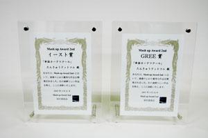 イースト賞、GREE賞