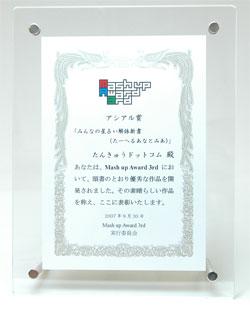 Mash up Award 3rd アシアル賞受賞